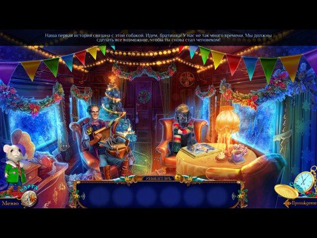 Рождественские истории. Зачарованный экспресс. Коллекционное издание скриншот 1
