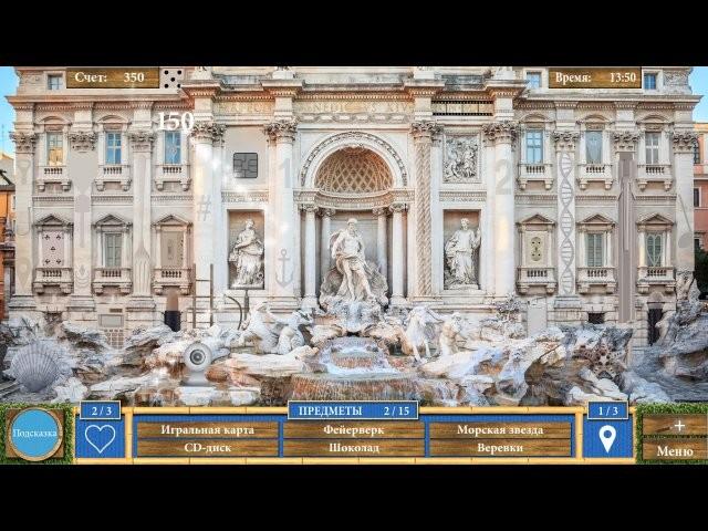 Средиземноморское путешествие скриншот 8