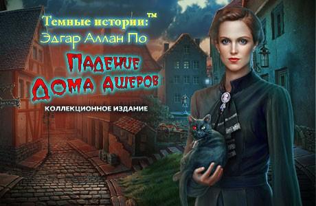 Темные истории. Эдгар Аллан По. Падение дома Ашеров. Коллекционное издание