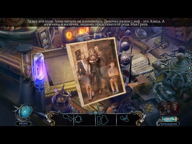 Союз детективов 3. Вечное путешествие