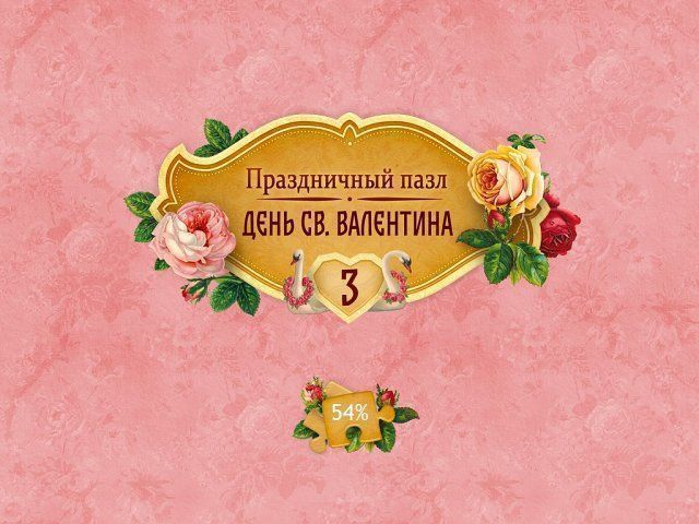 Праздничный пазл. День Св. Валентина 3