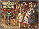 Бесплатная игра Рыцарский пасьянс скриншот 1