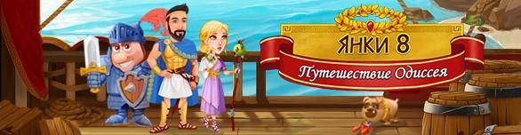 Янки 8: Путешествие Одиссея