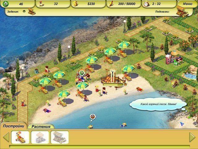Пляжный рай 2. Вокруг света